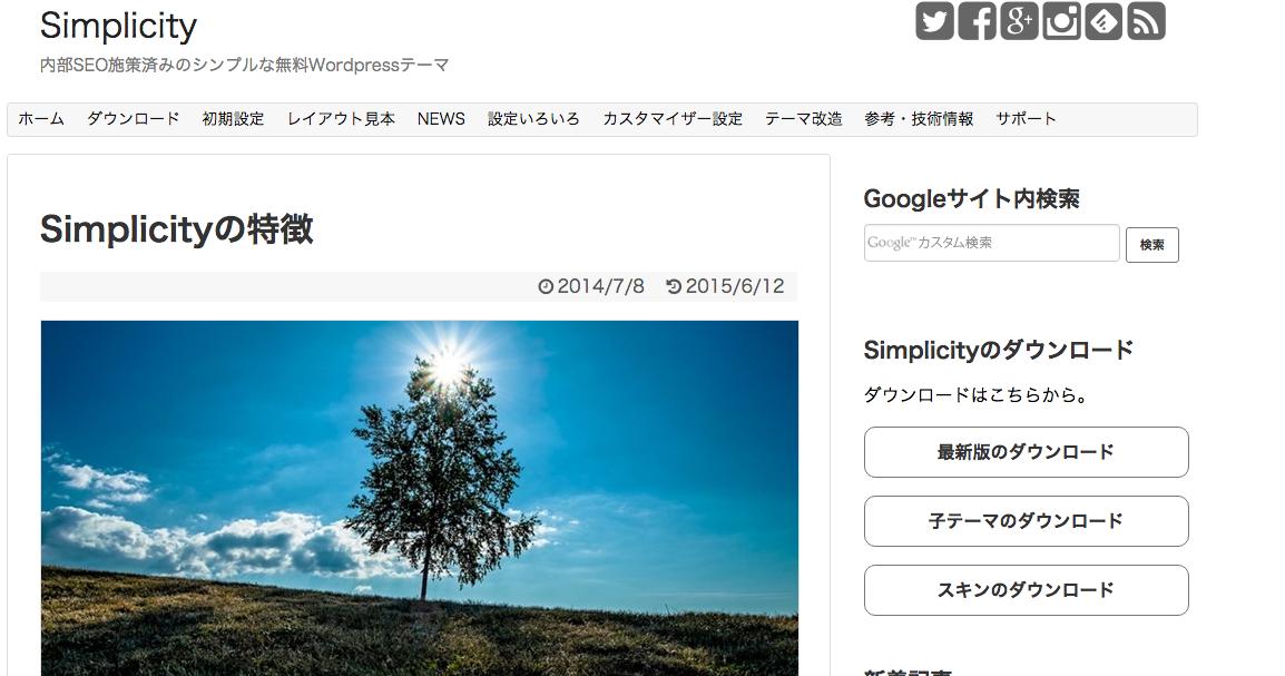 ブログに使えるWordPressテーマ「Simplicity」