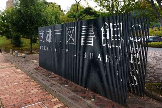 何かと話題の武雄図書館に行ってみた。